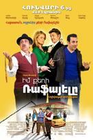 My Uncle Rafael - Armenian Movie Poster (xs thumbnail)