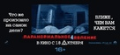 Paranormal Activity 4 - Russian Movie Poster (xs thumbnail)