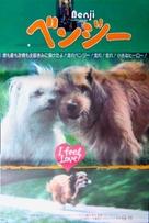 Benji - Japanese Movie Poster (xs thumbnail)