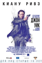 John Wick - Russian Movie Poster (xs thumbnail)