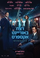 Murder on the Orient Express - Israeli Movie Poster (xs thumbnail)
