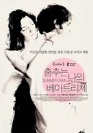 El camino de los ingleses - South Korean Movie Poster (xs thumbnail)