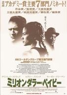 Million Dollar Baby - Japanese Movie Poster (xs thumbnail)