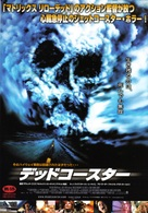 Final Destination 2 - Japanese Movie Poster (xs thumbnail)