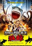 Sharktopus vs. Whalewolf - Japanese Movie Poster (xs thumbnail)