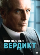 The Verdict - Russian Movie Cover (xs thumbnail)