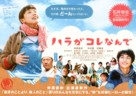 Hara ga kore nande - Japanese Movie Poster (xs thumbnail)