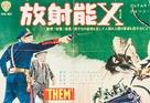 Them! - Japanese Movie Poster (xs thumbnail)