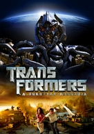 Transformers: Revenge of the Fallen - Hungarian Movie Cover (xs thumbnail)