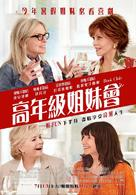 Book Club - Taiwanese Movie Poster (xs thumbnail)