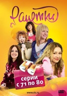 """Ranetki"" - Russian DVD cover (xs thumbnail)"