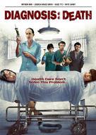 Diagnosis: Death - Movie Cover (xs thumbnail)