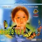 Papillon, Le - Russian Movie Cover (xs thumbnail)