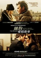 Two Lovers - Taiwanese Movie Poster (xs thumbnail)