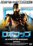 """""""RoboCop"""" - Japanese Movie Cover (xs thumbnail)"""