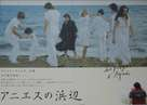 Les plages d'Agnès - Japanese Movie Poster (xs thumbnail)