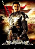 Tamnaan somdet phra Naresuan maharat: Phaak prakaat itsaraphaap - French Movie Poster (xs thumbnail)