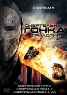 Death Race - Russian DVD movie cover (xs thumbnail)