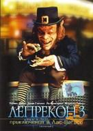 Leprechaun 3 - Russian DVD cover (xs thumbnail)