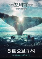 In the Heart of the Sea - South Korean Movie Poster (xs thumbnail)