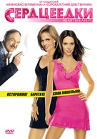 Heartbreakers - Russian DVD movie cover (xs thumbnail)
