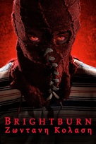 Brightburn - Greek Movie Cover (xs thumbnail)