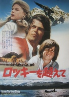 Across the Great Divide - Japanese Movie Poster (xs thumbnail)