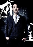 """""""Sparrow"""" - Chinese Movie Poster (xs thumbnail)"""