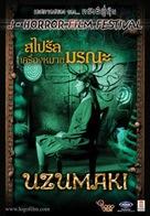 Uzumaki - Thai poster (xs thumbnail)