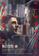 Elephant Song - South Korean Movie Poster (xs thumbnail)