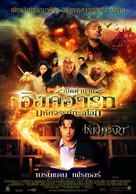 Inkheart - Thai Movie Poster (xs thumbnail)