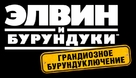 Alvin and the Chipmunks: The Road Chip - Russian Logo (xs thumbnail)