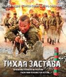 Tikhaya zastava - Russian Blu-Ray cover (xs thumbnail)