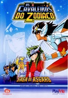 """Saint Seiya"" - Brazilian Movie Cover (xs thumbnail)"