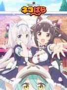 """Nekopara"" - Japanese Movie Cover (xs thumbnail)"