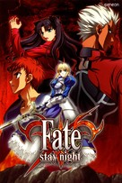 """""""Fate/Stay Night"""" - Japanese DVD movie cover (xs thumbnail)"""