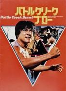 The Big Brawl - Japanese Movie Poster (xs thumbnail)