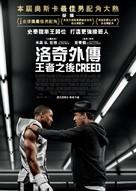 Creed - Hong Kong Movie Poster (xs thumbnail)