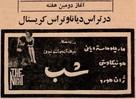 La notte - Iranian Movie Poster (xs thumbnail)