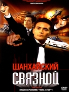 Leui ting jin ging - Russian DVD movie cover (xs thumbnail)