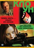 Der Clown - Russian Movie Cover (xs thumbnail)