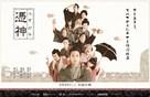 Tsukigami - Japanese Movie Poster (xs thumbnail)