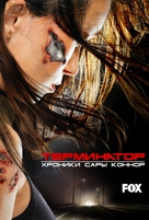 """""""Terminator: The Sarah Connor Chronicles"""" - Russian Movie Poster (xs thumbnail)"""
