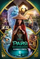 Raya and the Last Dragon - Russian Movie Poster (xs thumbnail)