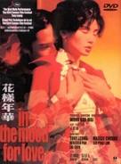 Fa yeung nin wa - Hong Kong DVD cover (xs thumbnail)