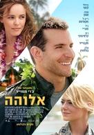 Aloha - Israeli Movie Poster (xs thumbnail)