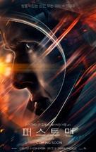 First Man - South Korean Movie Poster (xs thumbnail)