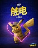 Pokémon: Detective Pikachu - Chinese Movie Poster (xs thumbnail)