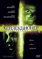 """The Collector"" - Russian Movie Cover (xs thumbnail)"