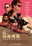 Baby Driver - Taiwanese Movie Poster (xs thumbnail)